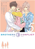 BROTHERS CONFLICT(5)