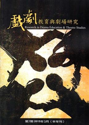 戲劇教育與劇場研究 第7期(半年刊)-2015.3