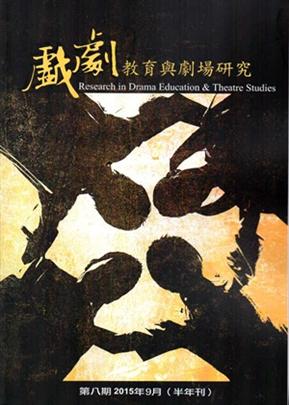 戲劇教育與劇場研究 第8期(半年刊)-2015.9