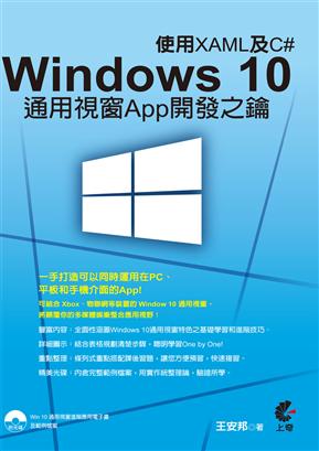 Windows 10 通用视窗App开发之钥-使用XAML及C#