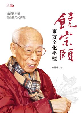饶宗颐:东方文化坐标