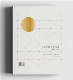 全球空間設計大獎:台灣室協名人錄