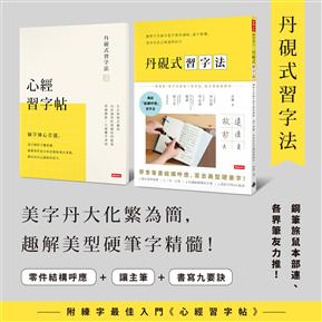丹硯式習字法:鋼筆字名師手把手教你讀帖、逐字解構,寫出有自己味道的好字