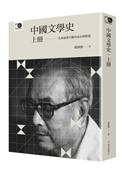 中國文學史‧上(臺大出版中心20週年 選輯第1冊)