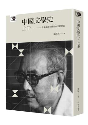 中國文學史‧上(臺大出版中心20週年紀念選輯第1冊)
