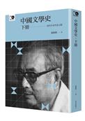 中國文學史‧下(臺大出版中心20週年 選輯第2冊)