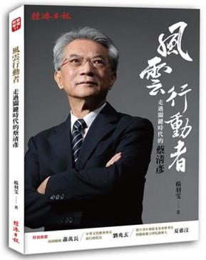 風雲行動者:走過關鍵時代的蔡清彥
