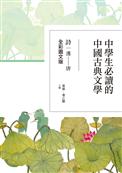 中學生必讀的中國古典文學:詩(漢~唐)~全彩圖文版~