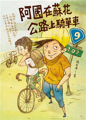 阿國在蘇花公路上騎單車
