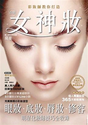 彩妆师教你打造百变女神妆:眼妆×底妆×脣妆×修容,明星化妆师技巧全收录