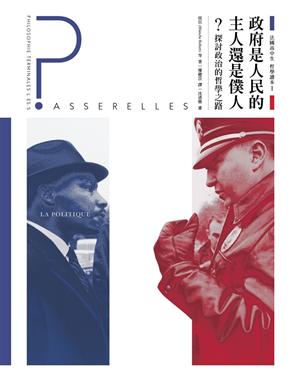 法國高中生哲學讀本(1):政府是人民的主人還是僕人?──探討政治的哲學之路