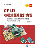 CPLD邏輯 實習~邁向PLD可程式邏輯 應用  Fundamentals Level