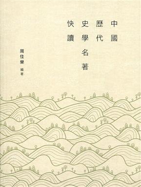 中國歷代史學名著快讀