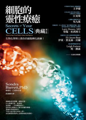 細胞的靈性療癒【典藏增訂版】:生物化學博士教你的細胞轉化修鍊!
