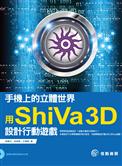 手機上的立體世界:用ShiVa 3D 行動遊戲