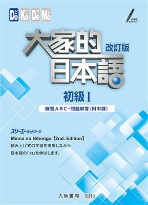 大家的日本語:初級Ⅰ 改訂版 練習ABC・問題解答(附中譯)