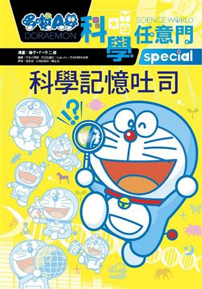 哆啦A夢科學任意門(10):科學記憶吐司