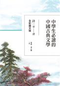 中學生必讀的中國古典文學:詩(宋~清)~全彩圖文版~