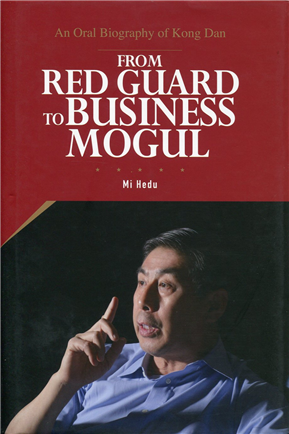 From Red Guard to Business Mogul:An Oral Biography of Kong Dan