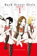 Back Street Girls 後街女孩(1)