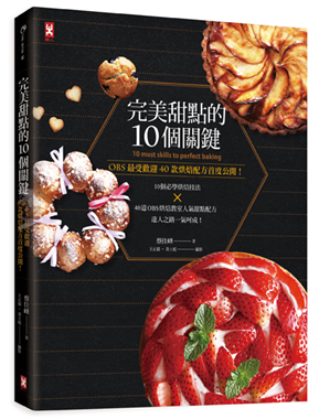 完美甜點的10個關鍵╳OBS最受歡迎40款烘焙配方首度公開!