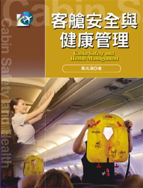 客艙安全與健康管理
