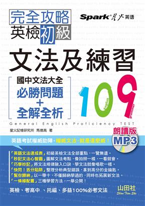 完全攻略 英檢初級文法及練習109 —國中文法大全(必勝問題+全解全析)(25K+MP3)(朗讀版)