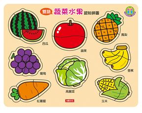 蔬菜水果認知拼圖
