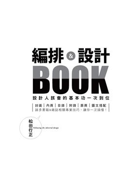 編排&設計BOOK:設計人該會的基本功一次到位