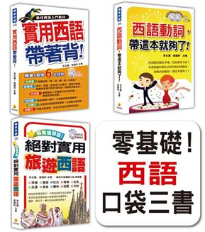 零基礎!西語口袋三書:《實用西語帶著背!》、《絕對實用旅遊西語》、《西語動詞,帶這本就夠了!》