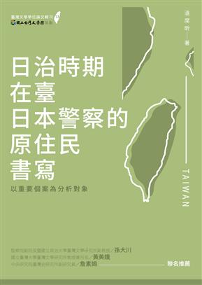 日治時期在臺日本警察的原住民書寫──以重要個案為分析對象