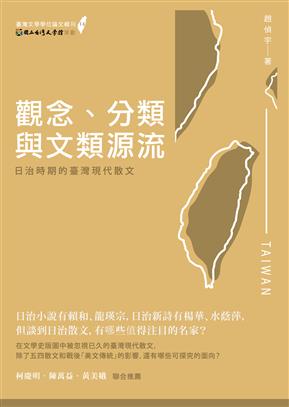 觀念、分類與文類源流:日治時期的臺灣現代散文