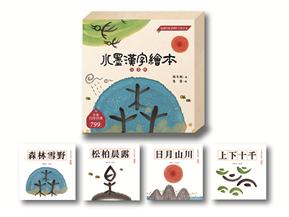 水墨漢字繪本套書(共4冊)(注音版)+200字習字本