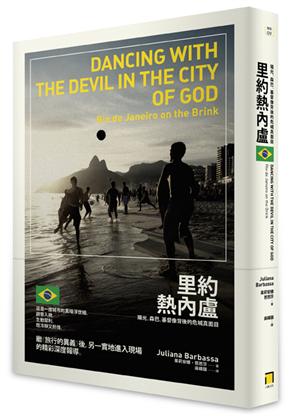 里約熱內盧:陽光、森巴、基督像背後的危城真面目