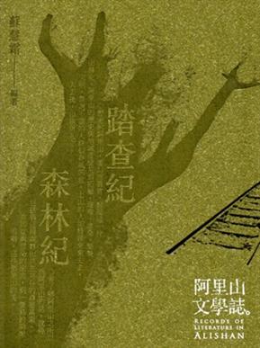 阿里山文学志(2本一套)