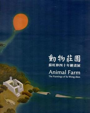 动物庄园:苏旺伸四十年绘画展