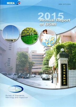 2015Annual Report of BSMI(104年标准检验局英文年报)