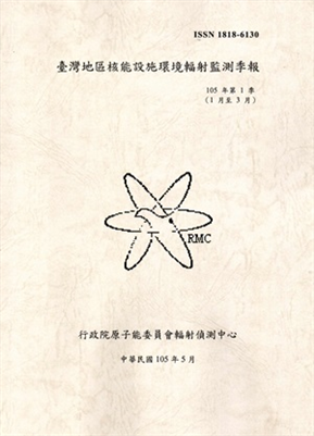 台湾地区核能设施环境辐射监测季报(105年第1季)(01月至03月)