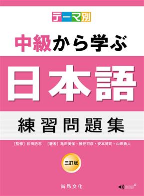 主題別 中級學日本語 練習問題集-三訂版(2CD)