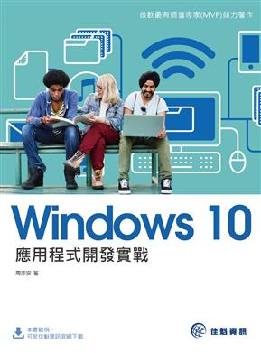 Windows 10 应用程式开发实战