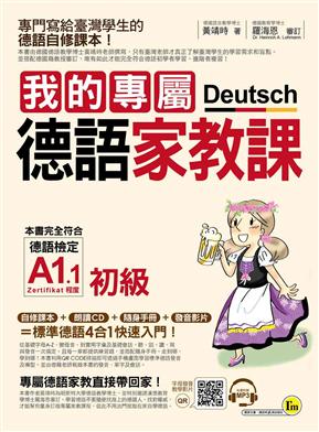 我的專屬德語家教課(初級)