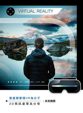 當虛擬實境VR為分子,3D視訊處理為分母,未來無限