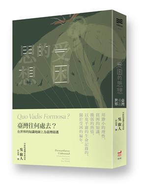 受困的思想:臺灣重返世界