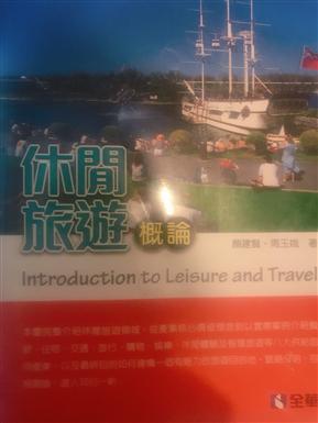 休閒旅遊概論