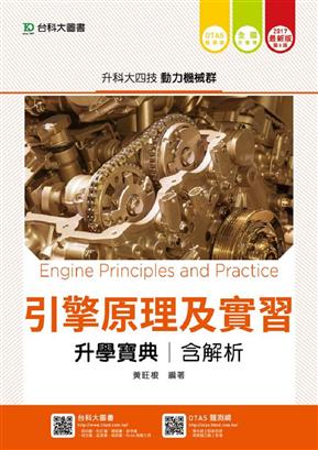 引擎原理及實習升學寶典2017年版(動力機械群)升科大四技