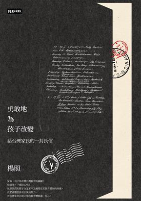 勇敢地為孩子改變:給台灣家長的一封長信