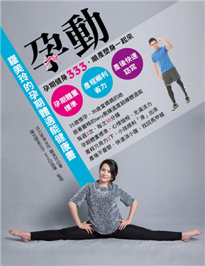 孕動!羅美玲的孕期體適能健康書:孕期健身333,順產塑身一起來!