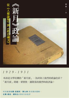 《新月》政論:從《人權論集》到《政治論文》(1929-1931)