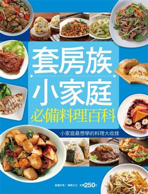 套房族小家庭必備料理百科