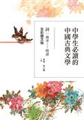 中學生必讀的中國古典文學:詞(南宋~明清)(全彩圖文版)